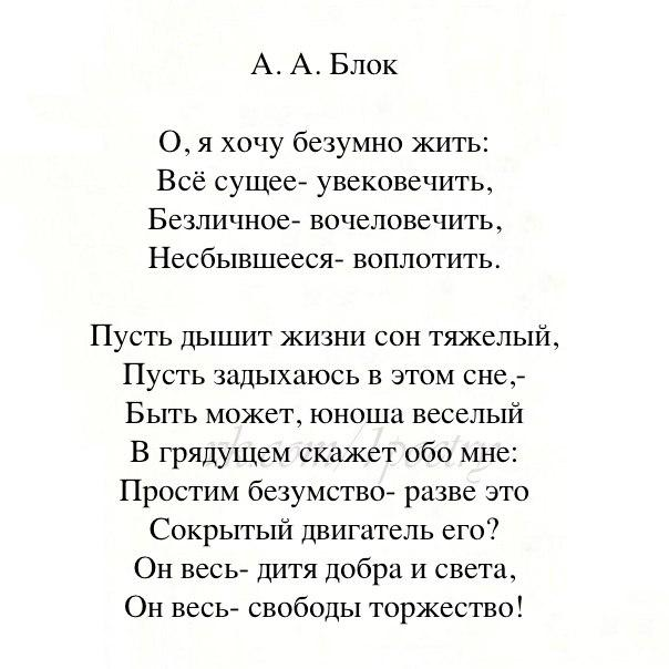 Стих о добром утре поэты